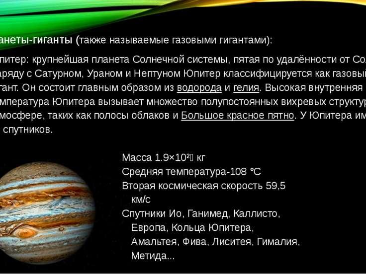 2. Планеты-гиганты (также называемые газовыми гигантами): Юпитер: крупнейшая ...