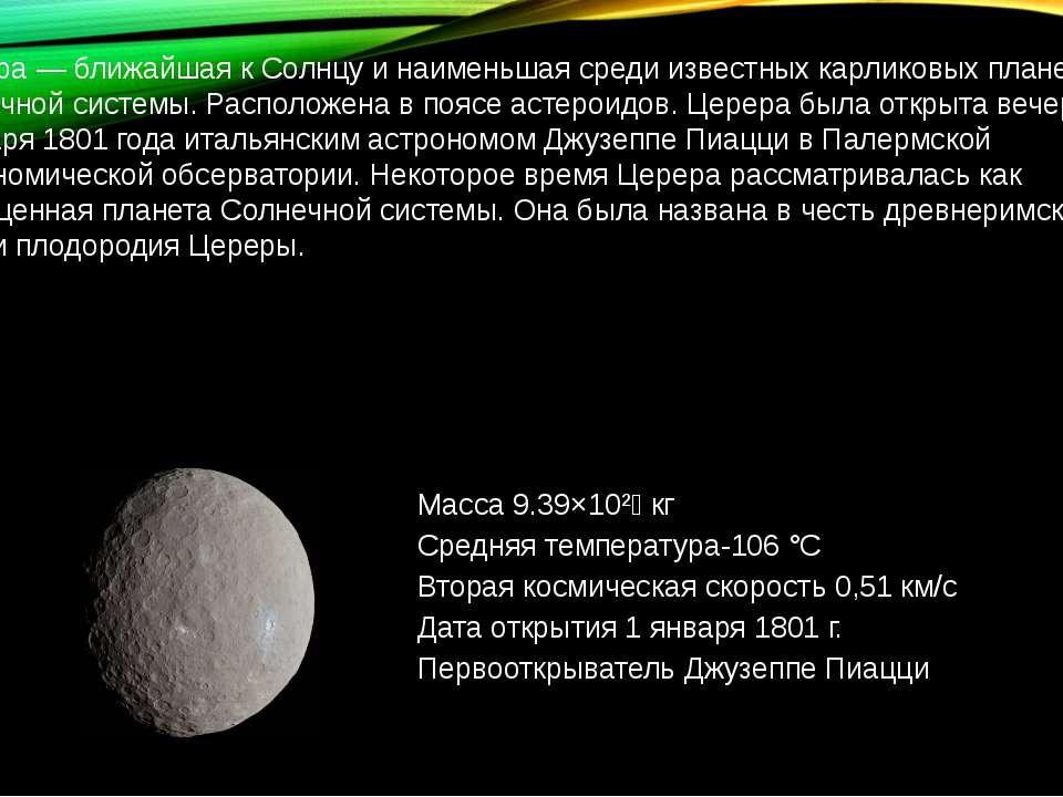 Цере ра — ближайшая к Солнцу и наименьшая среди известных карликовых планет С...
