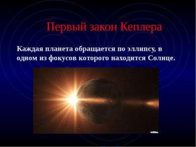 Следствие Планеты могут находиться на разных расстояниях от Солнца. Зимой Зем...