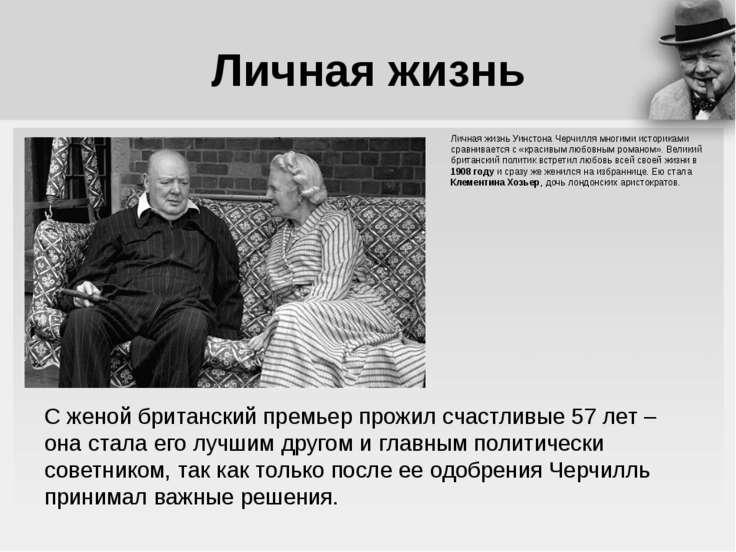 Личная жизнь Личная жизнь Уинстона Черчилля многими историками сравнивается с...