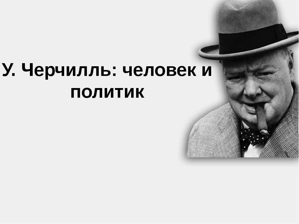 У. Черчилль: человек и политик