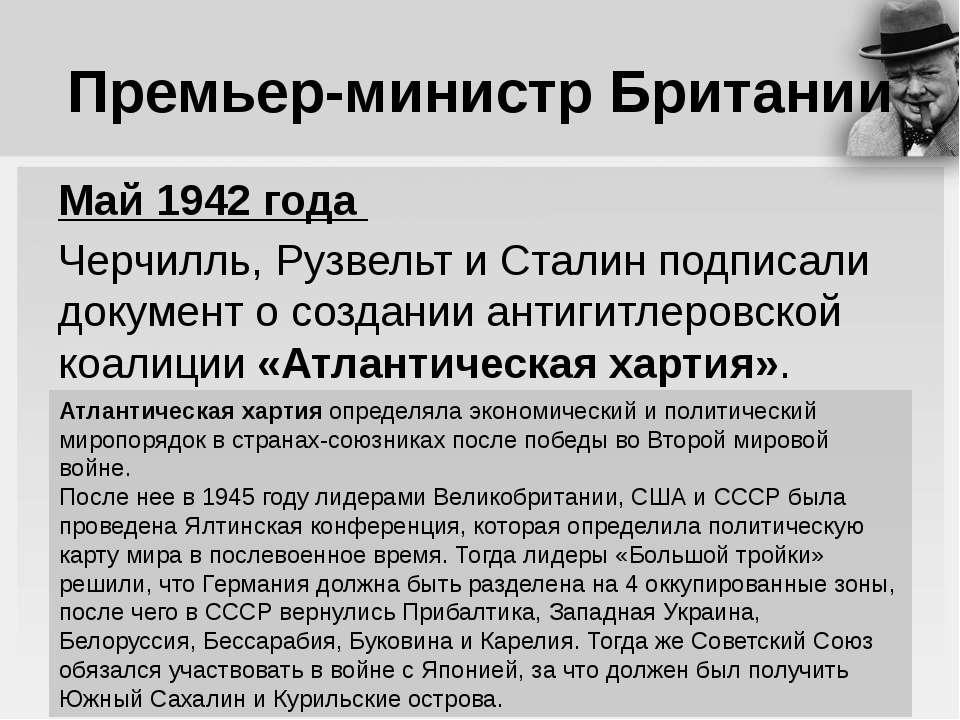 Премьер-министр Британии Май 1942 года Черчилль, Рузвельт и Сталин подписали ...