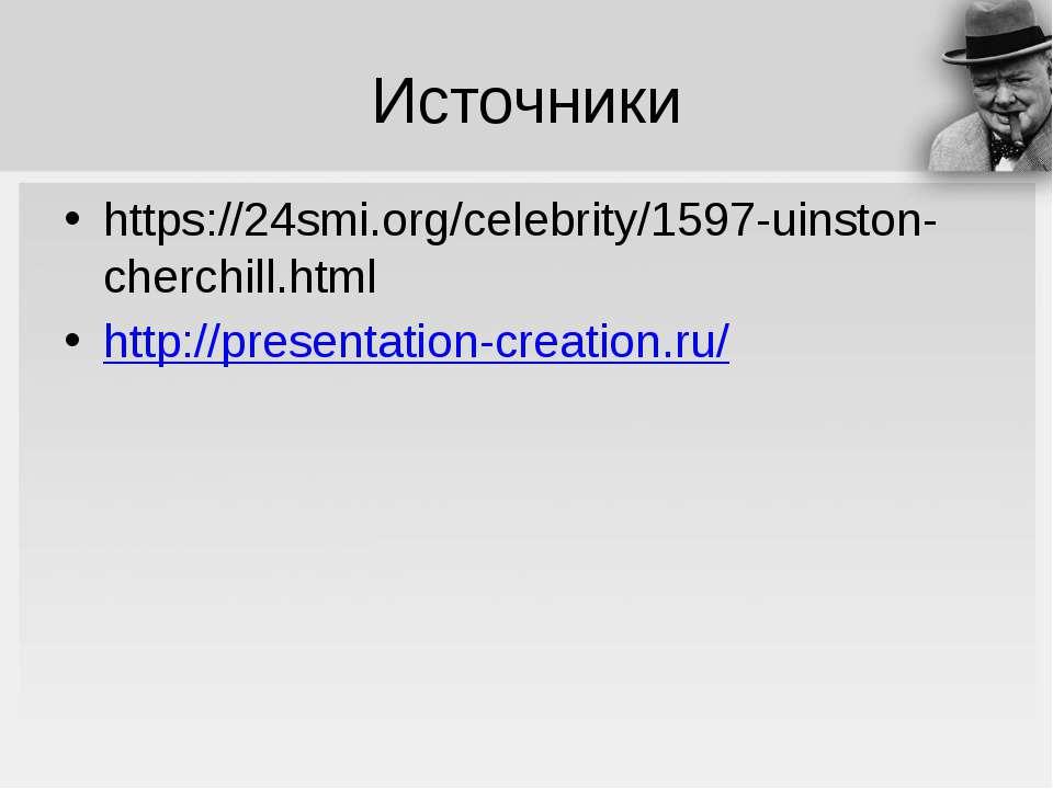 Источники https://24smi.org/celebrity/1597-uinston-cherchill.html http://pres...