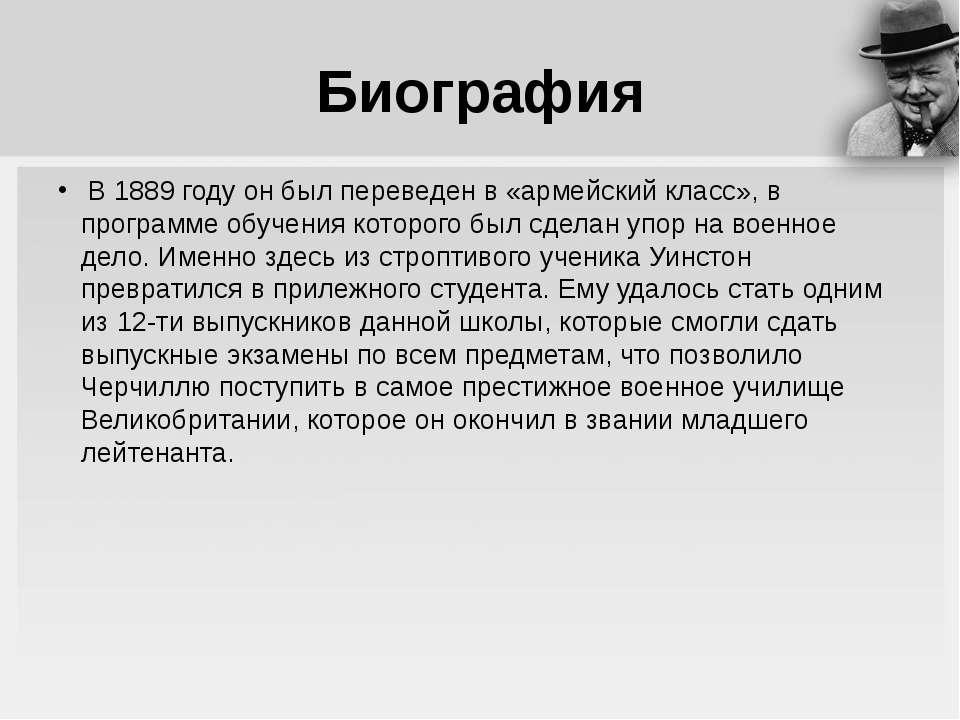Биография В 1889 году он был переведен в «армейский класс», в программе обуч...