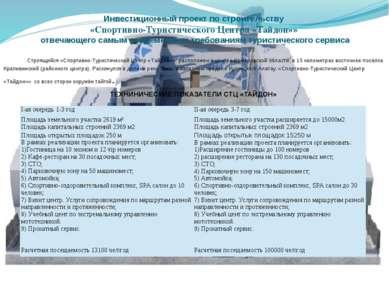 Инвестиционный проект по строительству «Спортивно-Туристического Центра «Тайд...