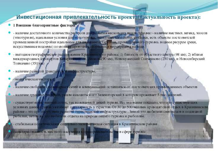 Инвестиционная привлекательность проекта(#актуальность проекта): 1 Внешние бл...