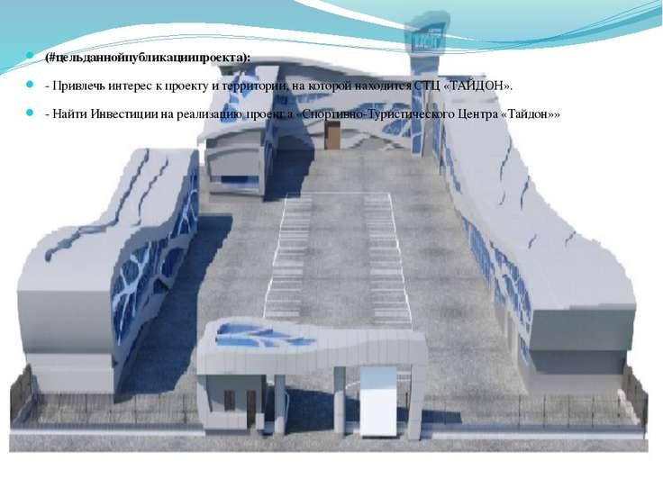 (#цельданнойпубликациипроекта): - Привлечь интерес к проекту и территории, на...