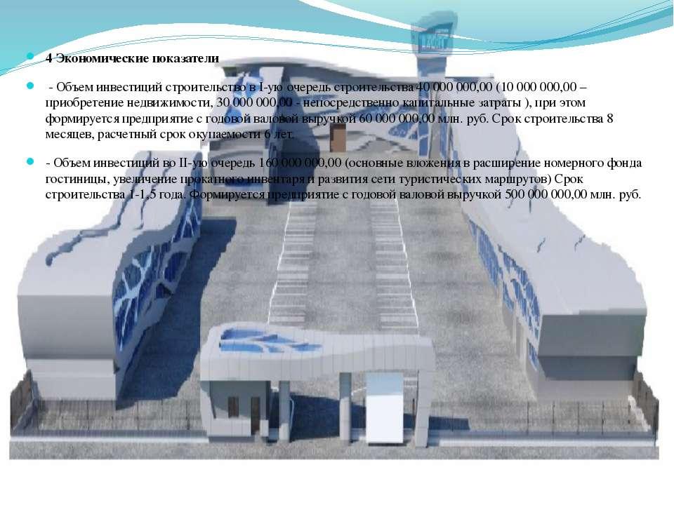 4 Экономические показатели - Объем инвестиций строительство в I-ую очередь ст...