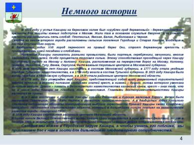 В 1531 году у устья Каширки на береговом холме был «срублен град деревянный» ...