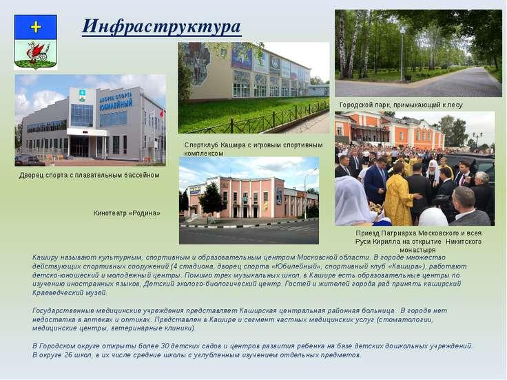 Инфраструктура Дворец спорта с плавательным бассейном Спортклуб Кашира с игро...
