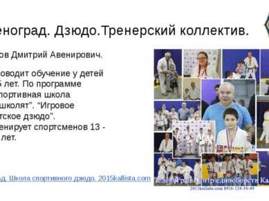 Зеленоград. Дзюдо.Тренерский коллектив. Павлов Дмитрий Авенирович. Проводит о...