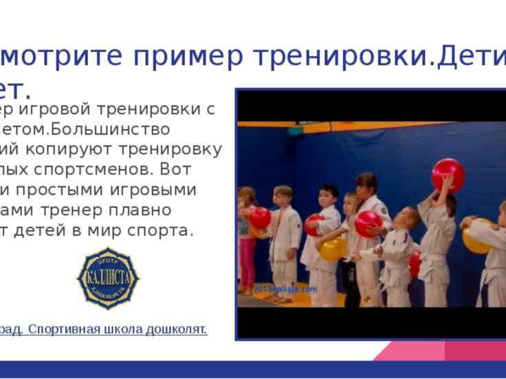 Посмотрите пример тренировки.Дети 5-7 лет. Пример игровой тренировки с предме...