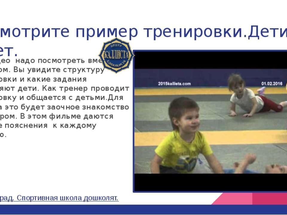 Посмотрите пример тренировки.Дети 3-6 лет. Это видео надо посмотреть вместе с...