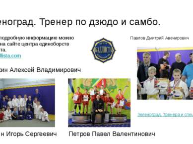 Зеленоград. Тренер по дзюдо и самбо. Павлов Дмитрий Авенирович Петров Павел В...