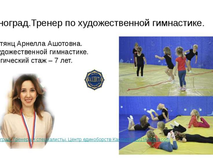 Зеленоград.Тренер по художественной гимнастике. Нагапетянц Арнелла Ашотовна. ...