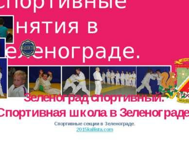 Спортивные занятия в Зеленограде. Зеленоград спортивный. Спортивная школа в З...