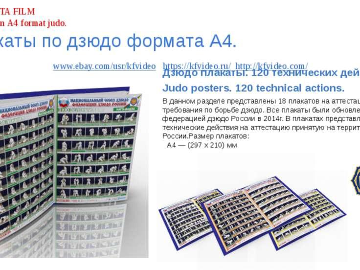Плакаты по дзюдо формата А4. Дзюдо плакаты. 120 технических действий. Judo po...