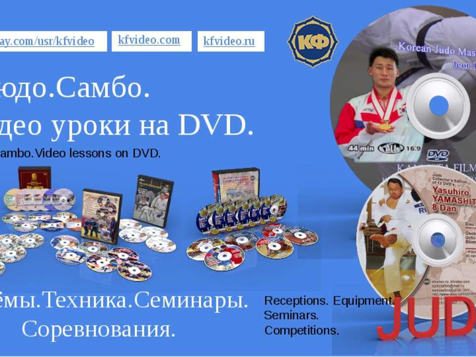 Дзюдо.Самбо. Видео уроки на DVD. kfvideo.ru Приёмы.Техника.Семинары. Соревнов...