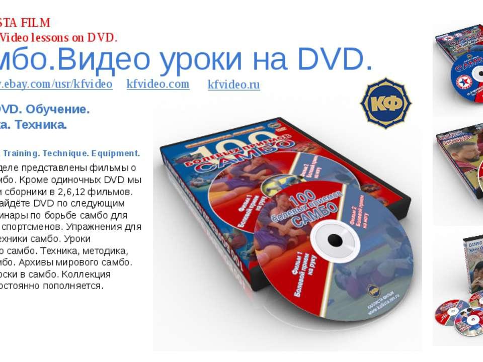 Самбо.Видео уроки на DVD. Самбо DVD. Обучение. Методика. Техника. DVD sambo. ...