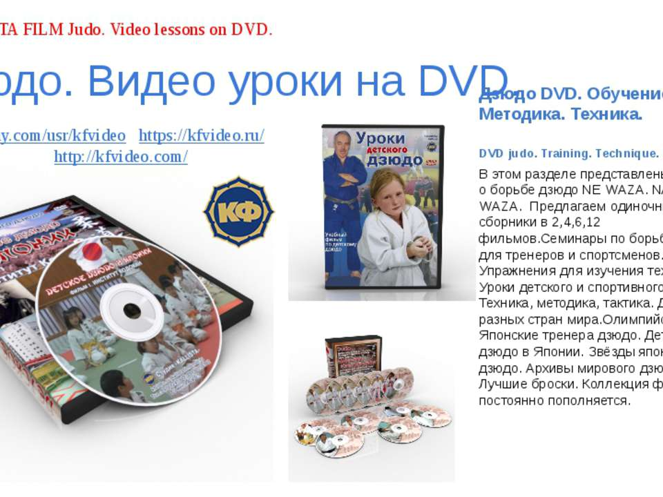 Дзюдо. Видео уроки на DVD. Дзюдо DVD. Обучение. Методика. Техника. DVD judo. ...