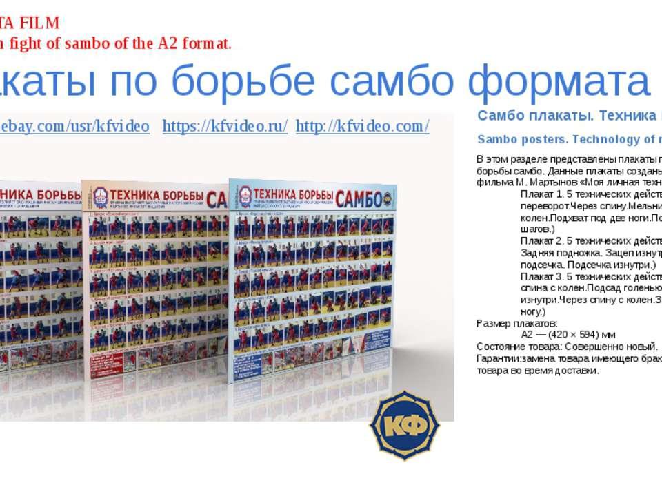 Плакаты по борьбе самбо формата А2. Самбо плакаты. Техника приёмов. Sambo pos...