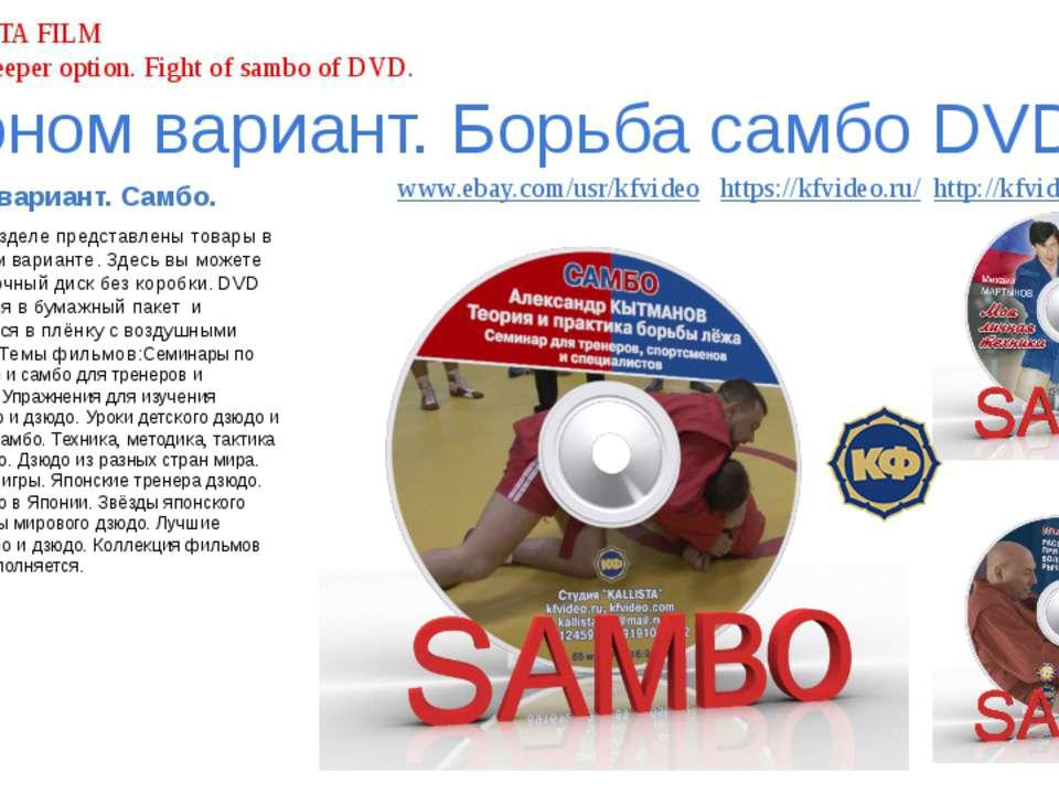 Эконом вариант. Борьба самбо DVD. Эконом вариант. Самбо. В данном разделе пре...
