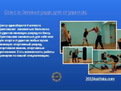 Бокс в Зеленограде для студентов. Центр единоборств Каллиста приглашает заним...