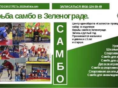 Борьба самбо в Зеленограде. Уроки самбо. Школьное самбо. Спортивное самбо. Са...