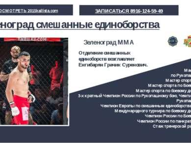 Зеленоград смешанные единоборства Зеленоград ММА Отделение смешанных единобор...