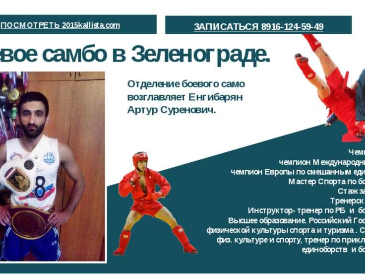 Отделение боевого само возглавляет Енгибарян Артур Суренович. Чемпион России ...