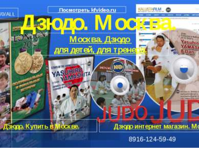 Москва. Дзюдо для детей, для тренера. Дзюдо. Москва. Дзюдо интернет магазин. ...