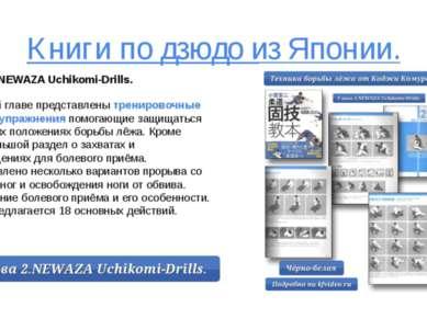 Книги по дзюдо из Японии. Глава 2.NEWAZA Uchikomi-Drills. В данной главе пред...