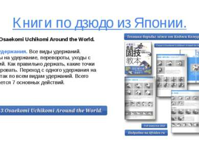 Книги по дзюдо из Японии. Глава 3.Osaekomi Uchikomi Around the World. Раздел ...