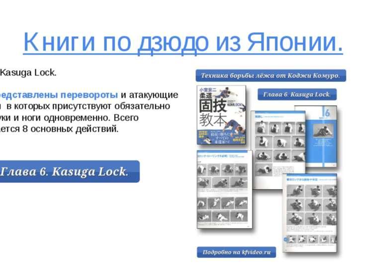 Книги по дзюдо из Японии. Глава 6. Kasuga Lock. Здесь представлены перевороты...