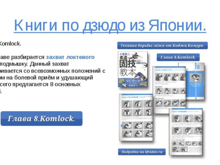 Книги по дзюдо из Японии. Глава 8.Komlock. В этой главе разбирается захват ло...