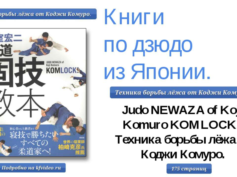 Книги по дзюдо из Японии. Judo NEWAZA of Koji Komuro KOMLOCK. Техника борьбы ...
