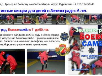 Спортивные секции для детей в Зеленограде с 6 лет. Зеленоград. Боевое самбо с...