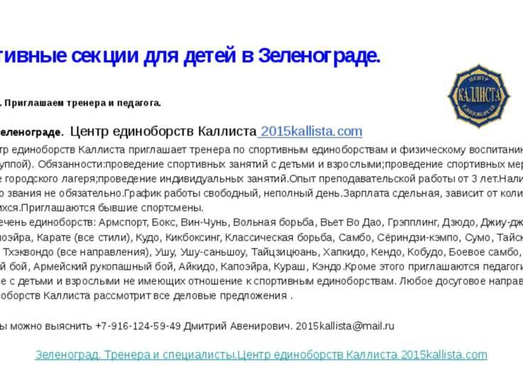 Спортивные секции для детей в Зеленограде. Зеленоград. Приглашаем тренера и п...