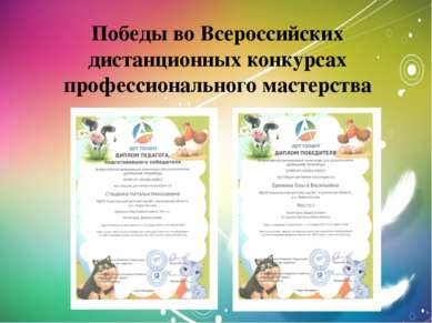 Победы во Всероссийских дистанционных конкурсах профессионального мастерства