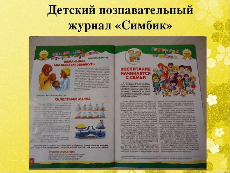 Детский познавательный журнал «Симбик»