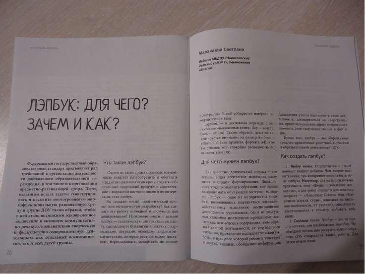 Журнал «Практика управления ДОУ»