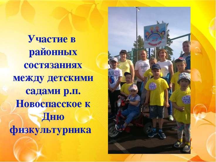Участие в районных состязаниях между детскими садами р.п. Новоспасское к Дню ...