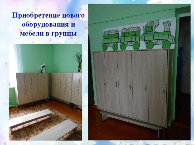Приобретение нового оборудования и мебели в группы