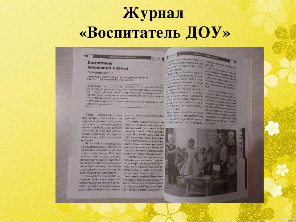 Журнал «Воспитатель ДОУ»