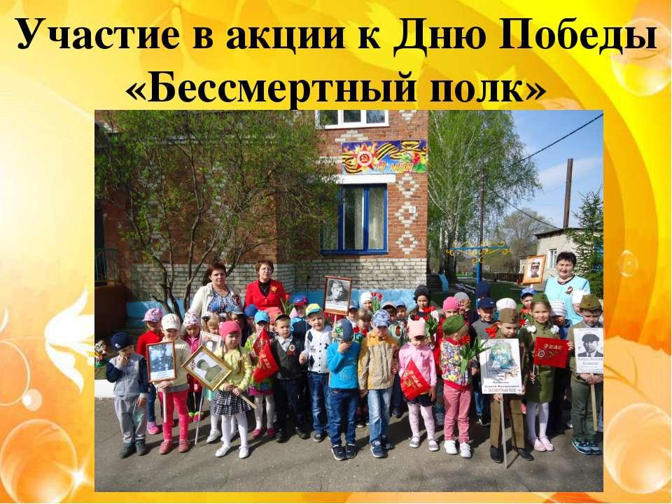 Участие в акции к Дню Победы «Бессмертный полк»