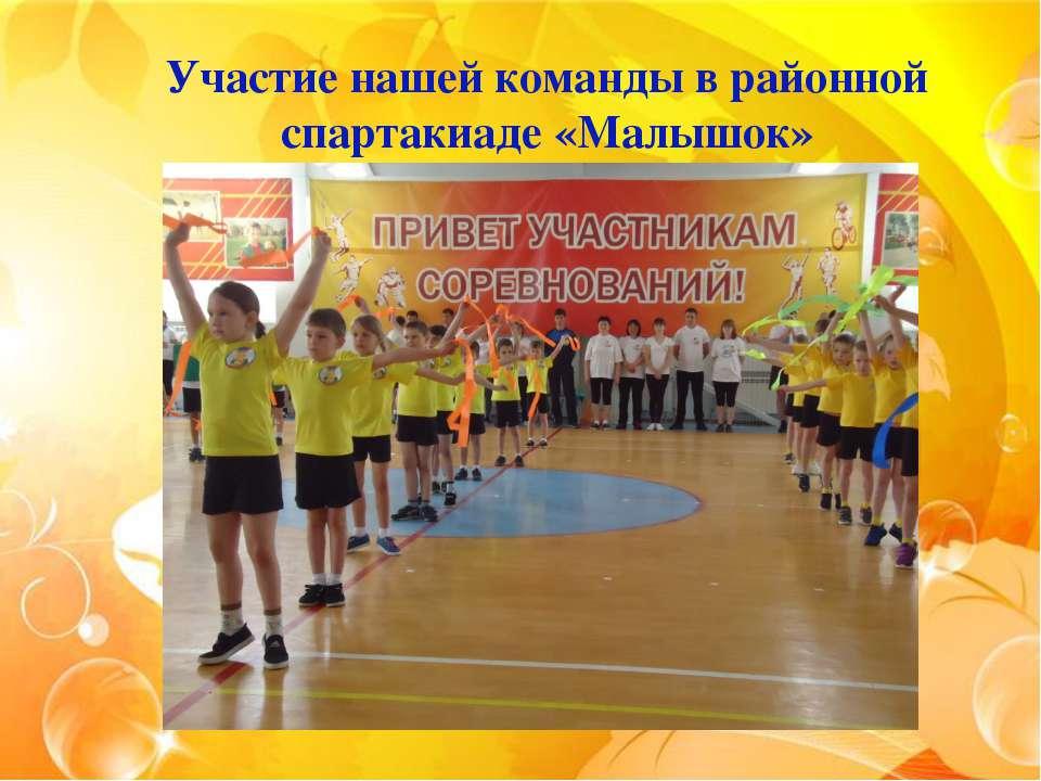 Участие нашей команды в районной спартакиаде «Малышок»