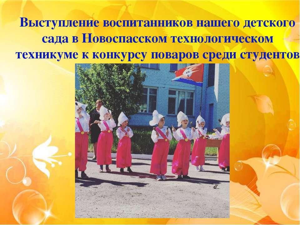 Выступление воспитанников нашего детского сада в Новоспасском технологическом...