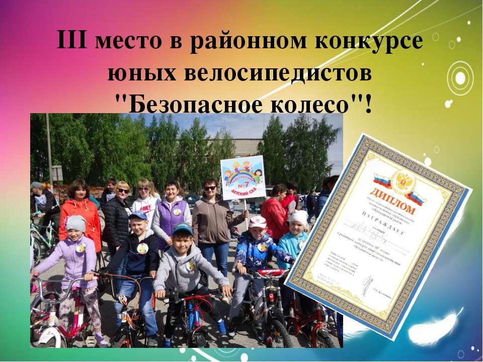 """III место в районном конкурсе юных велосипедистов """"Безопасное колесо""""!"""