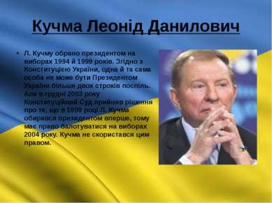 Янукович Віктор Федорович Віктор Янукович став лідером першого тура, в якому ...