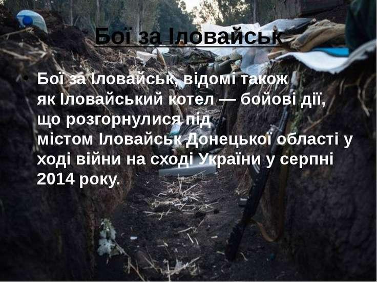 Незалежність України в подіях 1997 рік У Києві відбувся матч «Динамо» - «Барс...